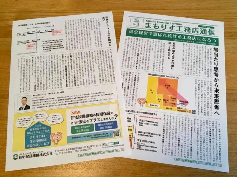 住宅保証機構様のまもりす工務店通信Vol.5