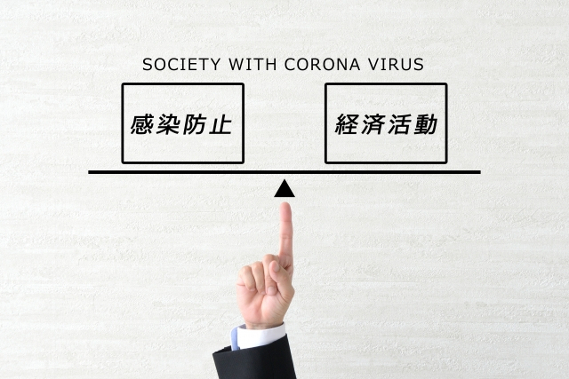 コロナと経済