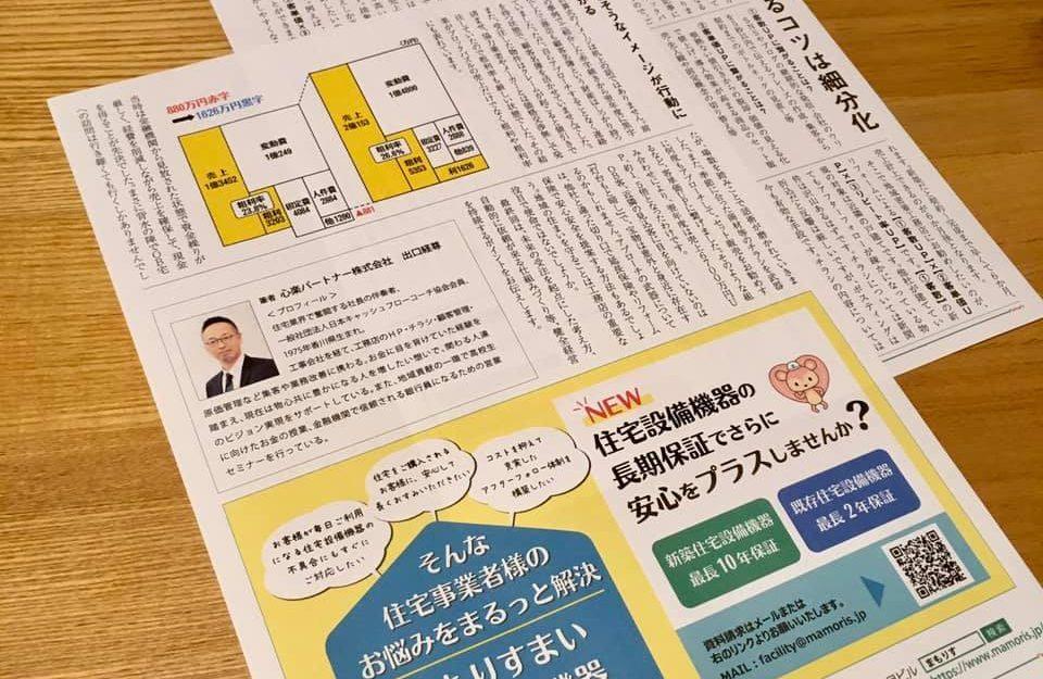 住宅保証機構様のまもりす工務店通信Vol.4